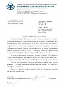 Отзыв о работе Вектеро - Техническая поддержка программы обучения «Лидеры производительности» Министерства экономического развития РФ
