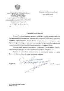 Отзыв о работе Вектеро - Российская академия народного хозяйства и государственной службы при Президенте РФ