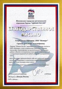 Отзыв о работе Вектеро - Московское городское региональное отделение Партии «ЕДИНАЯ РОССИЯ»