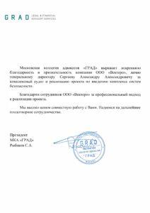 Отзыв о работе Вектеро - Системы безопасности для Московской коллегии адвокатов «ГРАД»